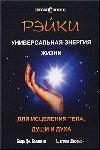 Багински, Шарамон Рейки - Универсальная энергия жизни
