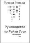 Ричард Ривард - Руководство по Рейки Усуи