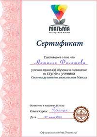 sertificat-matma-small