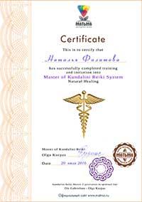 Кундалини рейки сертификат