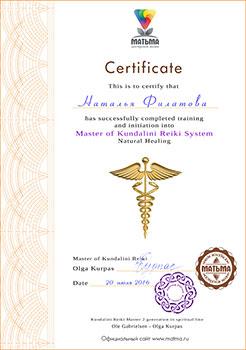 сертификат Кундалини Рейки