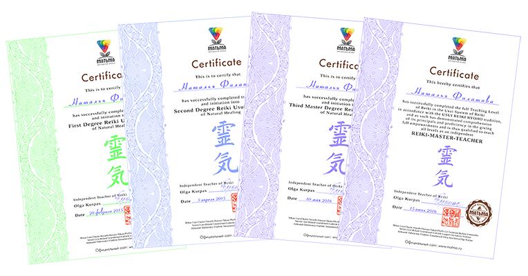 сертификат Рейки