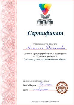 сертификат Матьма